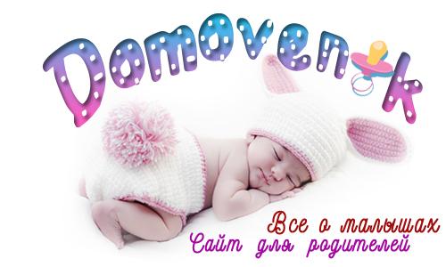 Domovenok — сайт для родителей